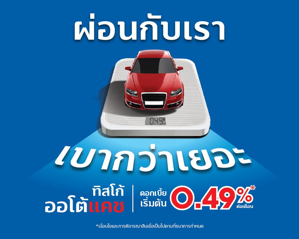 สินเชื่อทะเบียนรถยนต์